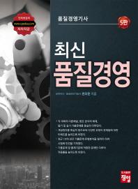 최신 품질경영(품질경영기사)(개정판 5판)