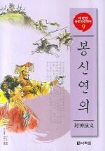 봉신연의(CD2장포함)(다락원 중한고전대역 시리즈 9)