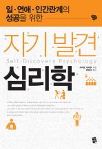 자기발견 심리학(일 연애 인간관계의 성공을 위한)