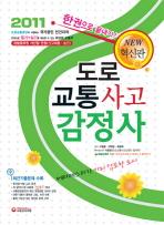 도로교통사고감정사(한권으로 끝내기)(2011)