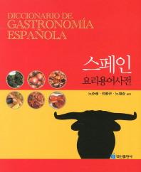 스페인 요리용어사전