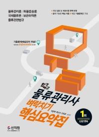 물류관리사 벼락치기 핵심요약집(2019)(합격예감)(개정판)