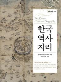 한국역사지리(푸른길학술 8)