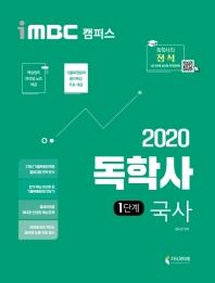 국사(독학사 1단계)(2020)(iMBC 캠퍼스)