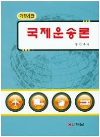 국제운송론(개정판 4판)(양장본 HardCover)