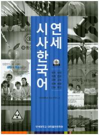 연세 시사 한국어(CD1장포함)