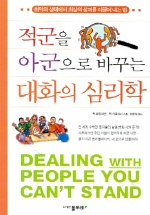 적군을 아군으로 바꾸는 대화의 심리학 ///8001-20
