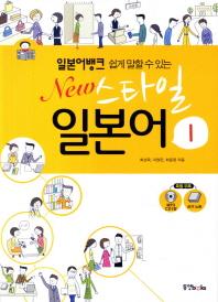 New 스타일 일본어. 1(일본어뱅크 쉽게 말할 수 있는)(CD1장포함)