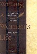셰익스피어에게 누이가 있다면:여자들에 대한 글쓰기