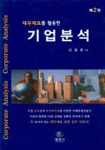 기업분석(재무제표를 활용한)(2판)(양장본 HardCover)