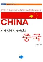 세계 경제의 슈퍼 엔진 중국(미래에셋 글로벌경제총서 01)