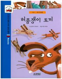 허풍쟁이 토끼(지혜나라 동화여행)(양장본 HardCover)