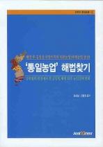 통일농업 해법찾기 (한반도 통일신서 1)