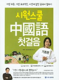 시원스쿨 중국어 첫걸음(기초편)(CD1장포함)
