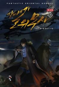 장씨세가 호위무사 제4막. 11