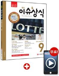 최신 이슈&상식 9월호(2015)