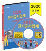 전기공사업체 주소록(2020)(CD)