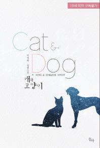 개와 고양이(Cat & Dog)