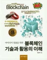 블록체인 기술과 활용의 이해(아이디어 창출을 위한)