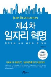 제4차 일자리혁명