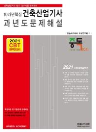 10개년핵심 건축산업기사 과년도문제해설(2021)