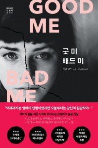 굿 미 배드 미(미드나잇 스릴러 시리즈)