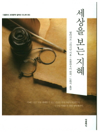 세상을 보는 지혜(미니북) /더클래식/2-000