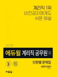 컴퓨터일반 단원별 문제집(우정 9급 계리직 공무원)(2019)(에듀윌)