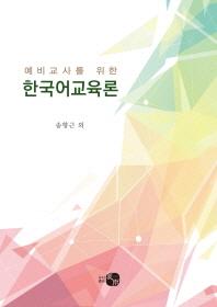한국어교육론(예비교사를 위한)
