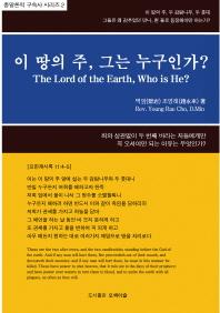 이 땅의 주, 그는 누구인가?(다시복음으로 본 종말론적 구속사 시리즈 2)(양장본 HardCover)