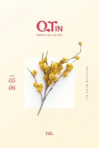 큐티인(QTIN)(큰글씨)(2021년 5/6월호)