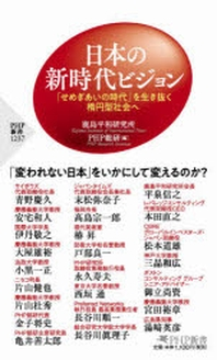 日本の新時代ビジョン 「せめぎあいの時代」を生き拔く楕円型社會へ
