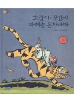 호랑이 곶감과 마해송 동화나라(빛나는 어린이문학 7)(양장본 HardCover)