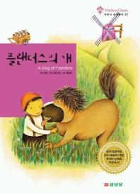 플랜더스의 개  (위즈덤클래식 어린이 세계명작 07) / 삼성당[1-630057]