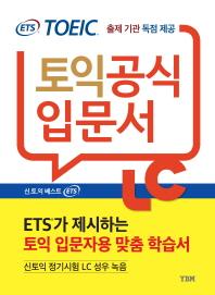 ETS 토익 공식입문서 LC
