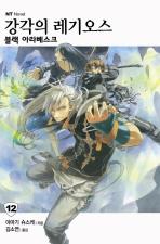 강각의 레기오스. 12(엔티노벨(NT Novel))