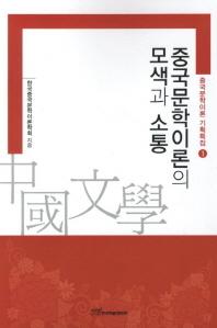 중국문학이론의 모색과 소통(중국문학이론 기획특집 1)