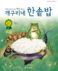 개구리네 한솥밥(3판)(대표 작가 대표 동화 3)(양장본 HardCover)