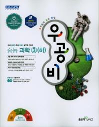 중학 과학 3(하)(2020)(우공비)