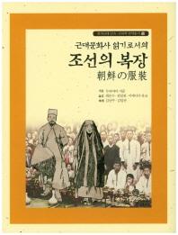 조선의 복장(근대문화사 읽기로서의)(한국근대 민속 인류학 번역총서 12)(양장본 HardCover)