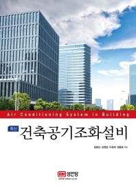 건축공기조화설비(최신)