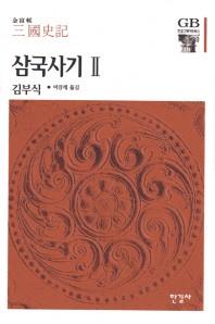 삼국사기. 2 /한길사/3-090003