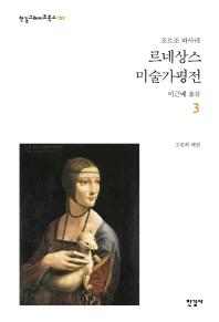 르네상스 미술가평전. 3(한길그레이트북스 157)(양장본 HardCover)