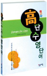 고단수 영단어(고단수영단어미니사전1권포함)