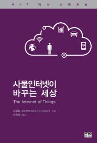 사물인터넷이 바꾸는 세상(MIT 지식 스펙트럼)(양장본 HardCover)