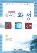 김홍인 화성 1.2 (합본) (CD포함) (최신개정판)