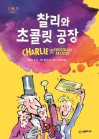 찰리와 초콜릿 공장(시공주니어 문고 레벨2 7)