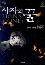 사자의 꿀(세계신화총서 5)(양장본 HardCover)