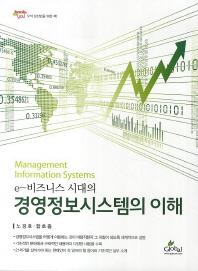 e- 비즈니스 시대의 경영정보시스템의 이해