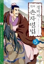 만화 손자병법 5